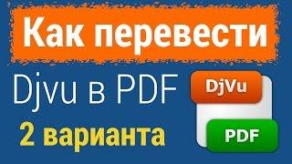 2 СПОСОБА: Как перевести файл DjVu в PDF