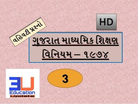 GUJARAT SECONDARY AND HIGHER SECONDARY ACT 1974 PART 3 | TAT STUDY MATERIAL | EDUCATION UPDATE |