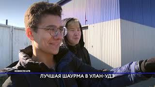 Лучшая шаурма в Улан-Удэ