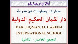 مصاريف ومعلومات عن مدرسة دار لقمان الحكيم الدولية (التجمع الخامس-القاهرة) 2021 - 2022