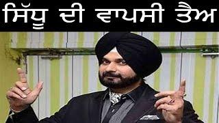 ਸਿੱਧੂ ਦੀ ਵਾਪਸੀ ਤੈਅ !  Punjab Television