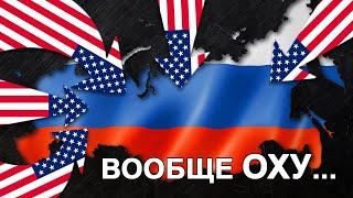 Фильм - Вторжение США В РОССИЮ 2020 (USA Invasion Of RUSSIA) Информационная Война Запада! Док фильм