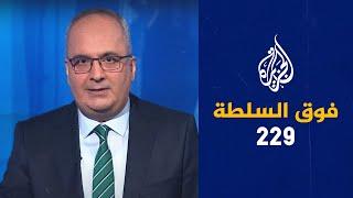 فوق السلطة 229 – رمضان كريم.. بلا سياسة