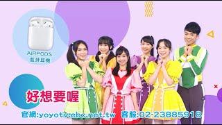 【有獎活動】YOYO生力軍 粉絲加碼送|Airpods藍芽耳機|活動期間4/1-4/19