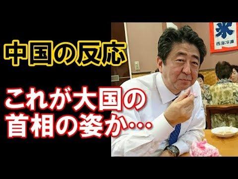 【海外の反応】中国が「安倍首相、夏休みに地元山口に帰り、かき氷を食べる!」と報じる