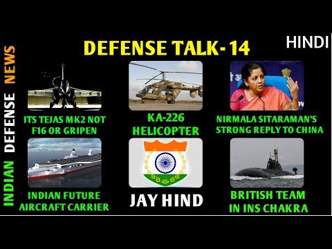 Indian Defence News,Defense Talk,Tejas mk2 latest news,IAF choose mk2 over F16 and Gripen in hindi