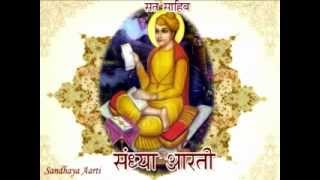 Sandhaya Aarti (Part one) - Shri Garib Das Ji Maharaj