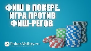 Покер обучение | Фиш в покере. Игра против фиш-регов