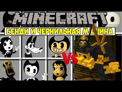 СРАВНЕНИЕ Minecraft Pe Мод Бенди Minecraft: Java Editi