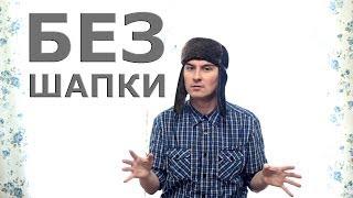 Без шапки (осторожно мат)(грппа вкткт: http://vk.com/konstantinkadavr Финансовая поддержка автора: Яндекс.деньги: 4100184754525 QIWI: 9103644657 Вебмани: Рубасы..., 2014-01-28T20:24:31.000Z)