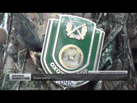 Охотников проверяют лесничии и полицейские в Нижегородской области