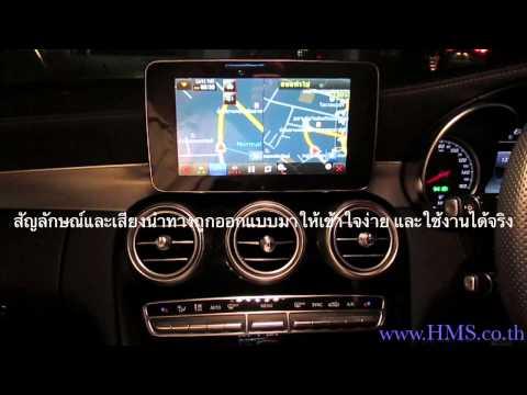แผนที่นำทางภาษาไทยสำหรับ Benz C300 W205 and New CLS 2015