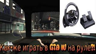 gTA4Как играть в GTA IV на рулеGTA4