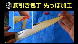 筋引き包丁の先っぽを加工します。 @TOGITOGI動画