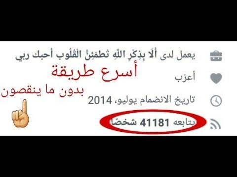 زيادة متابعين فيسبوك بعد التحديث 10000 متابع موقع خرافي من محمد يوسف/2018