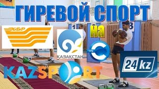 Гиревой спорт на казахстанских телеканалах / Kettlebell sport Kazakhstan TV