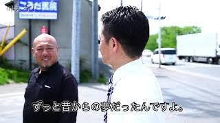 群馬県議会議員 金井康夫 ドキュメンタリームービー Ver.3min