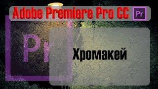 Как сделать хромакей Adobe Premiere Pro