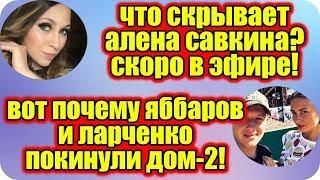 Дом 2 Новости ♡ Раньше Эфира 17 мая 2019 (17.05.2019).