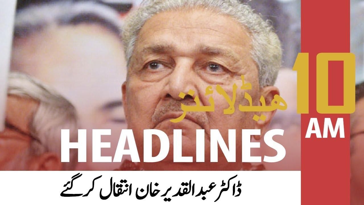 ARY News | Headlines | 10 AM | 10th OCTOBER 2021