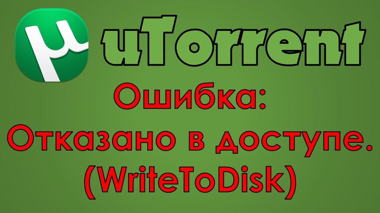 Решение ошибки utorrent writetodisk: отказано в доступе.