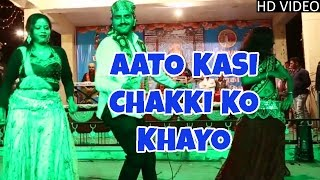 aato kasi chakki ko khayo dj mix video song yash rathore gokul sharma rajasthani famous song
