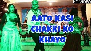 Aato Kasi Chakki Ko Khayo DJ MIX (Video Song) | Yash Rathore | Gokul Sharma | Rajasthani Famous Song