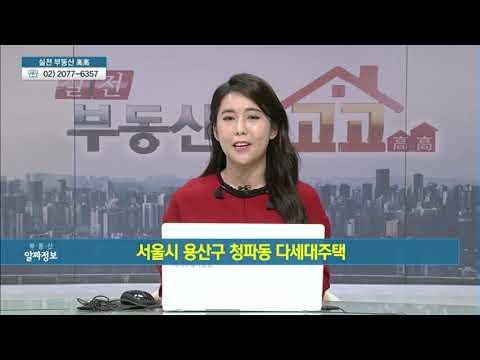 서울시 용산구 청파동 다세대주택 - 전형준