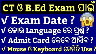 CT Exam Date 2018 !! Odisha B.Ed Exam Date 2018 !! Which Language CT Entrance Questions Will Come