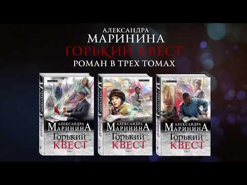 Буктрейлер по книге  Александры Марининой «Горький квест». Новый роман в трех томах