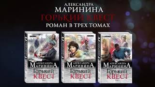 видео Горький квест. Том 2 читать онлайн полностью бесплатно. ▷ КНИГА Александра Маринина в Knigi-online.net