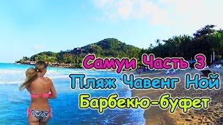 Самуи 3 Пляж Чавенг Ной Барбекю-буфет с морепродуктами  всего 300 батт Таиланд 2017 Хуа Хин Samui