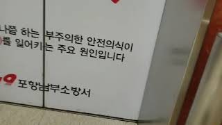 경북 포항시 남구 이마…