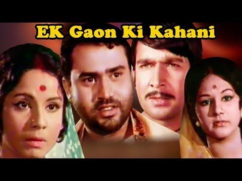 Ek Gaon Ki Kahani Full Movie | Jeevan | Jayshree Gadkar | Hindi Movie