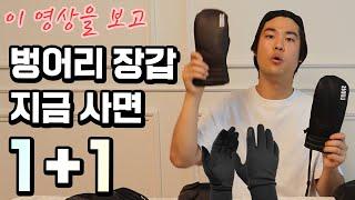 보타남 구독자 스노우보드장갑 사전구매혜택! feat루디…