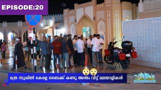 Kerala to Europe | EP:20| mutrah souq ഇൽ കേരള വണ്ടി കണ്ട മലയാളികളുടെ പ്രതികരണം..... 😍