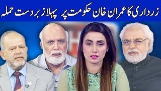 Think Tank With Syeda Ayesha Naaz | 15 December 2018 | Dunya News