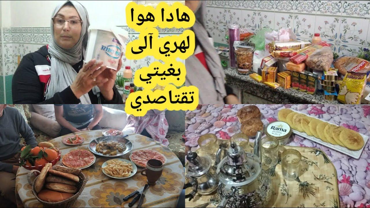 إلى بغيتي تجمعي لفلوس وتقتاصدي تقداي من هاد لهري  حريشات ساهلين وبلا عداب