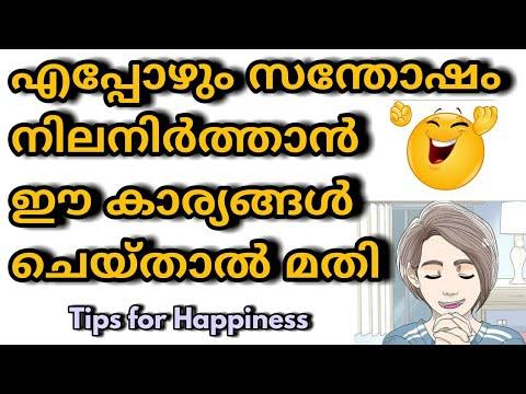 എന്നും സന്തോഷം നിലനിർത്താൻ ഇൗ ടിപ്സ് ഫോളോ ചെയ്യു. Tips For Happy Life. Fabulous Life By Aina