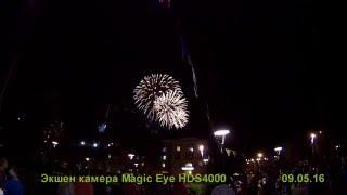 Салют 9 мая. Съёмка на экшен-камеру Gmini Magic Eye HDS 4000 (аналог SJ4000). Full HD