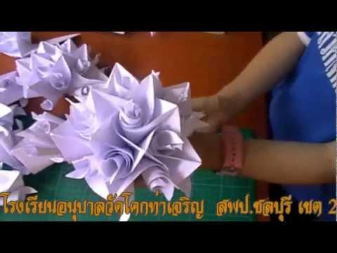พับกระดาษ ดอกไม้เกลียว