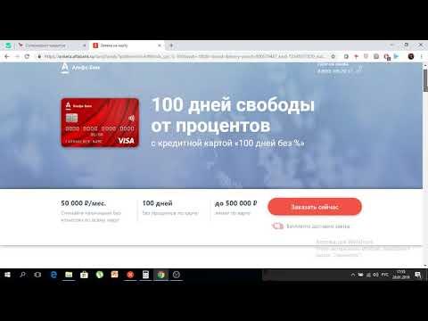 [Полный обзор] Кредитка 100 дней без % Альфа-банк. Все подводные камни