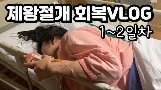 출산후기 / 제왕절개 회복 브이로그 1~2일차 / 제왕…