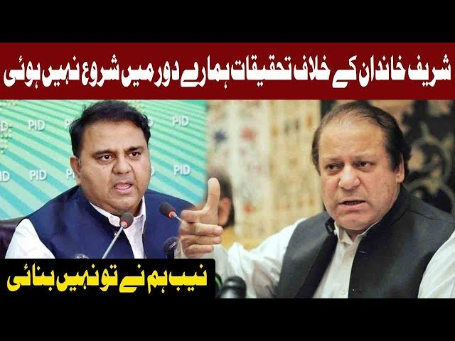 Investigation Against Sharif Family is Not Started in Our Government: Fawad Ch: Express News