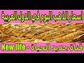سعر الذهب فى مصر/اسعارالذهب فى الدول العربية اليوم الاربعاء 19/8/2020