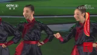 [舞蹈世界]舞蹈《蒙古族马舞动律组合》 表演:中央民族大学舞蹈学院 2016级舞蹈教育班| CCTV综艺