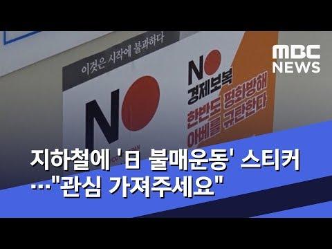 2万枚の「安倍首相糾弾」ステッカー!韓国地下鉄内に・・・ソウル交通公社も「黙認」