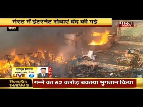 Meerut: बस्ती में आगजनी के बाद बवाल का मामला, सुबह 10 बजे तक इंटरनेट सेवा बंद।