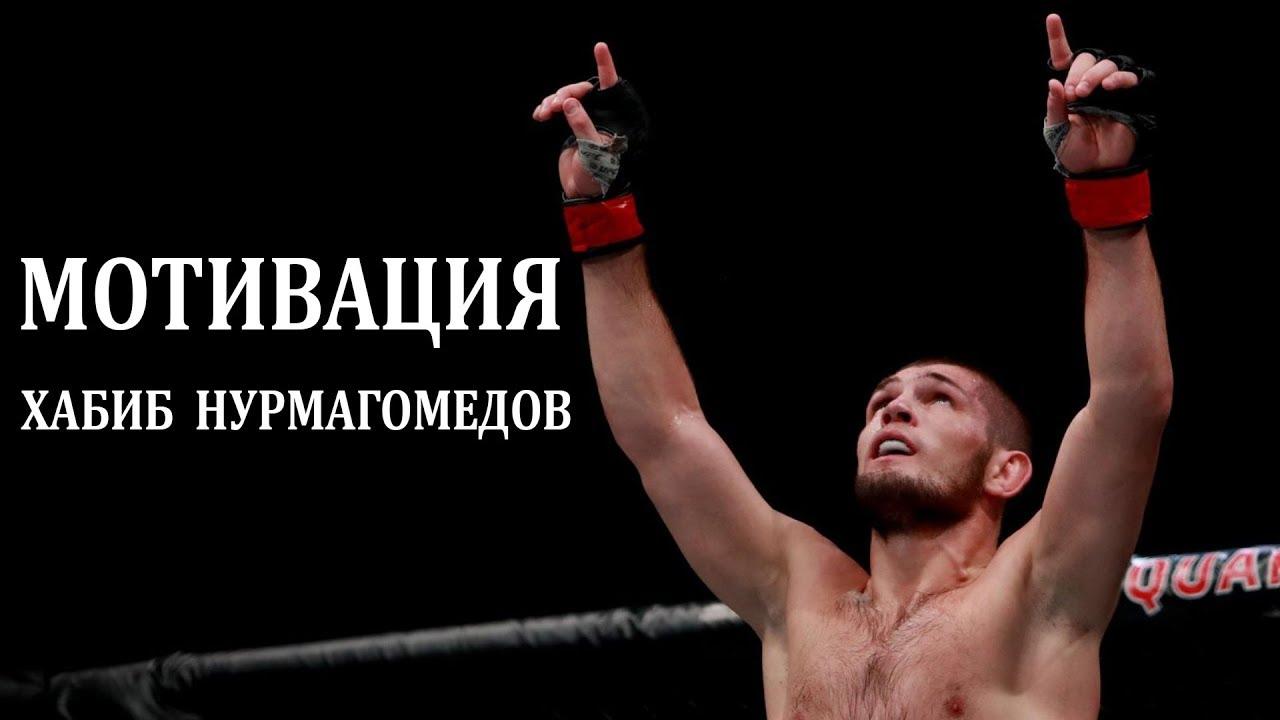 Хабиб Нурмагомедов. Мотивация. Khabib Nurmagomedov. Motivation.
