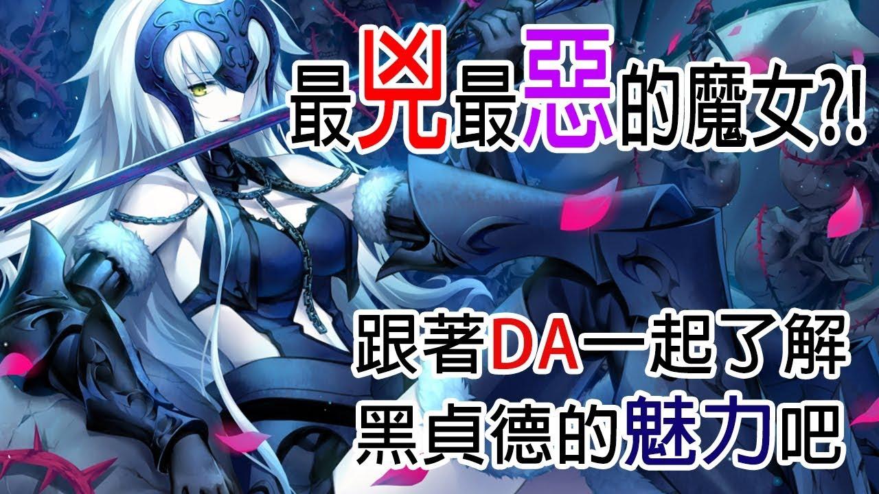 《Fate/Grand Order》繁中版黑貞德特輯- 讓DA帶你一起了解龍之魔女的魅力與戰力吧|復仇的魔女再臨|最兇最惡 ...